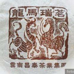 Пуэр Дракон и Конь или Лу Ма Руи Мин, Шанктай, 2006