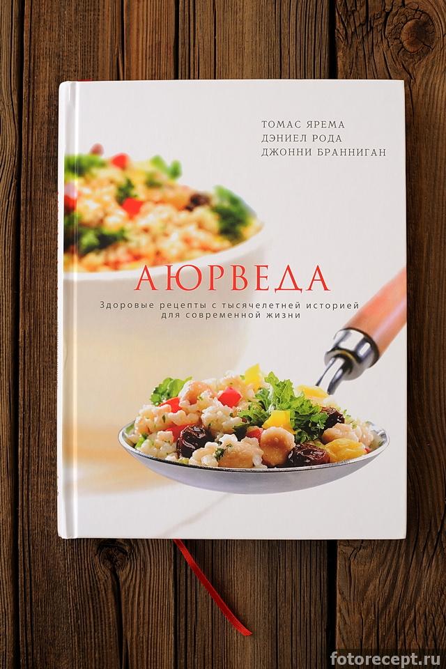 Аюрведа. Здоровые рецепты с тысячелетней историей