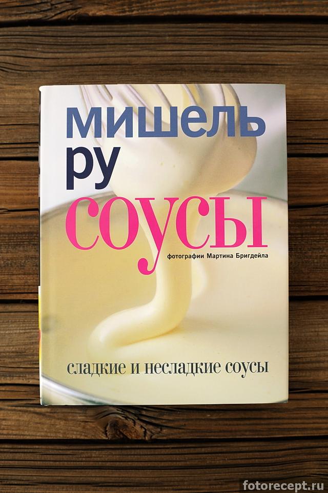 Мишель Ру. Соусы