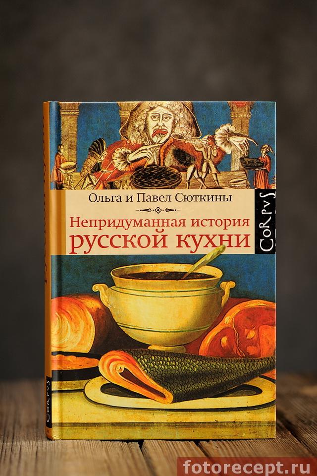 «Непридуманная история русской кухни» Ольги и Павла Сюткиных