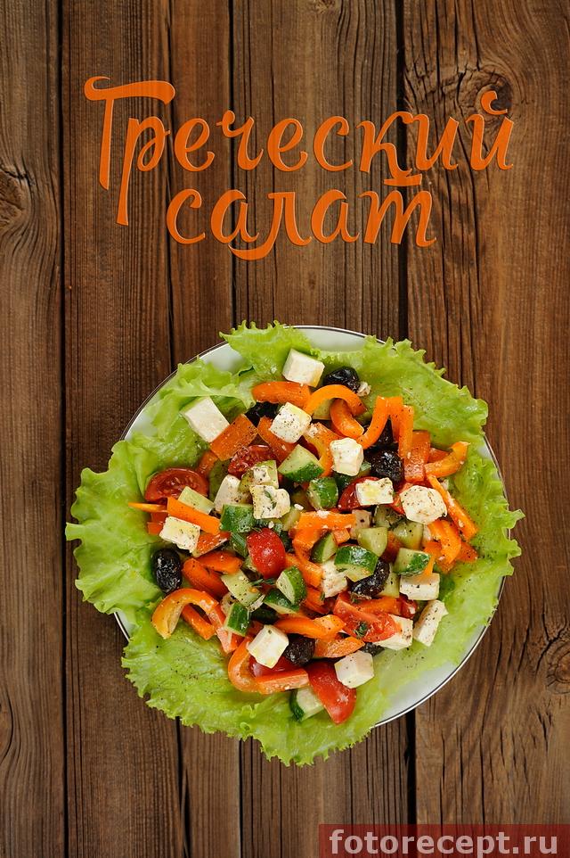 greek-salad-06
