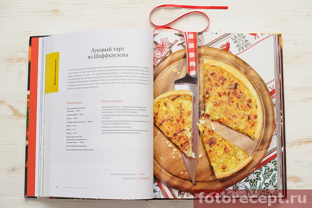Швейцарская кухня. Не только рецепты