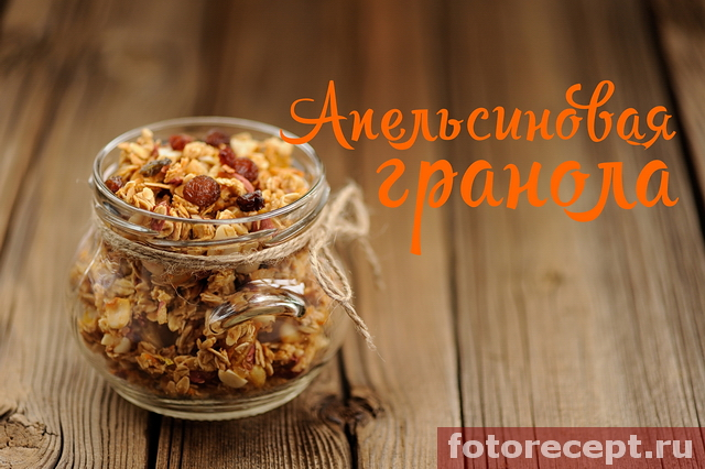 Апельсиновая гранола с арахисом и имбирём