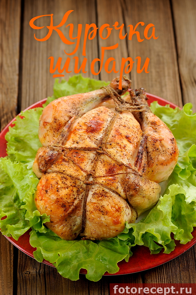 Запечённая курица шибари для романтического вечера